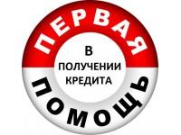 Логотип ПОМОЩЬ В ПОЛУЧЕНИИ КРЕДИТА в Екатеринбурге