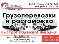 Логотип RollBo Transpor GmbH