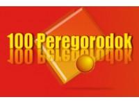 Логотип 100peregorodok, ООО