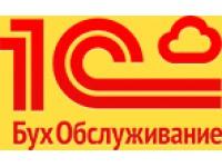 Логотип 1С:БухОбслуживание