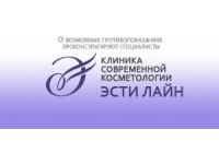 Логотип Клиника современной косметологии Эсти Лайн
