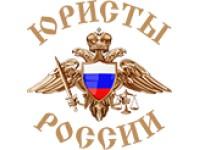 Логотип Юристы России